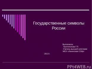 Государственные символы России Выполнила: Протопопова Г.П. Учитель высшей катего