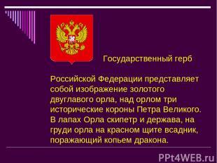 Государственный герб Российской Федерации представляет собой изображение золотог
