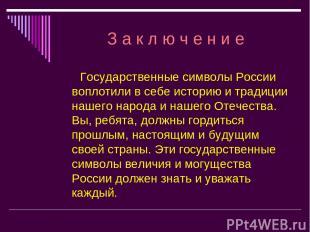 З а к л ю ч е н и е Государственные символы России воплотили в себе историю и тр