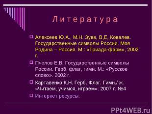 Л и т е р а т у р а Алексеев Ю.А., М.Н. Зуев, В,Е, Ковалев. Государственные симв