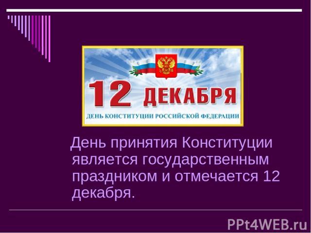 День принятия Конституции является государственным праздником и отмечается 12 декабря.