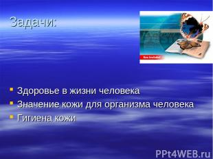 Задачи: Здоровье в жизни человека Значение кожи для организма человека Гигиена к