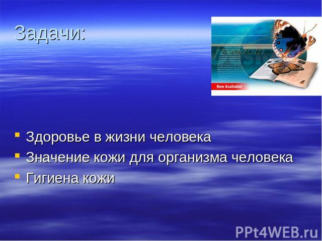 Задачи: Здоровье в жизни человека Значение кожи для организма человека Гигиена кожи