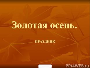 Золотая осень. ПРАЗДНИК 900igr.net