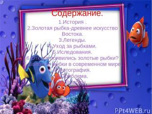 Содержание. 1.История . 2.Золотая рыбка-древнее искусство Востока. 3.Легенды. 4.
