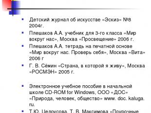 Использована литература: Детский журнал об искусстве «Эскиз» №8 2004г. Плешаков