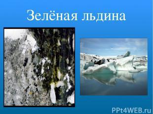 Зелёная льдина