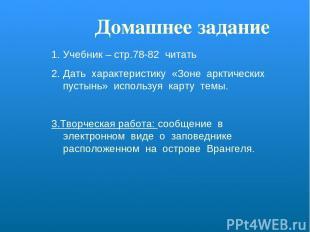 Домашнее задание Учебник – стр.78-82 читать Дать характеристику «Зоне арктически