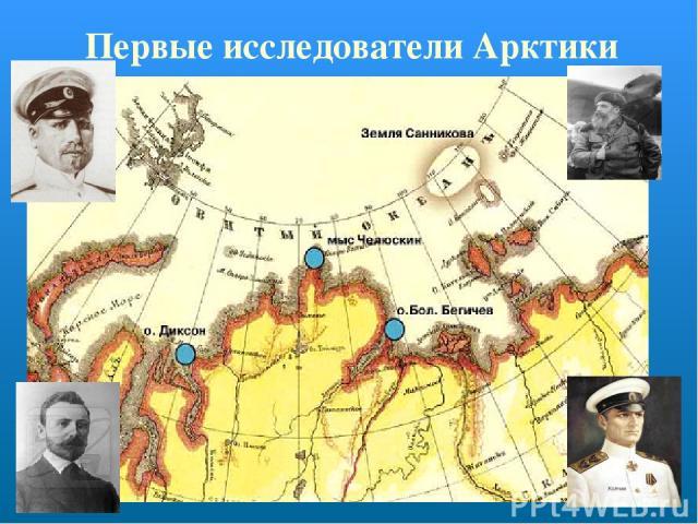 Первые исследователи Арктики