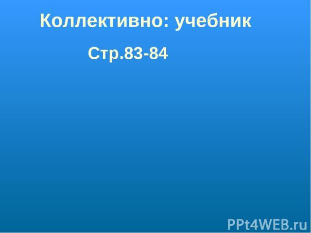 Коллективно: учебник Стр.83-84