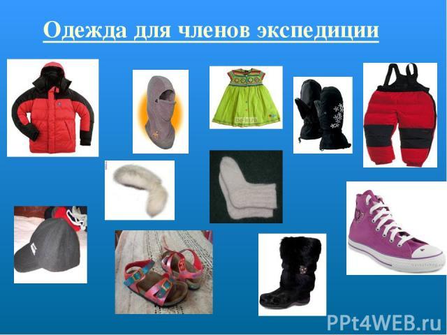 Одежда для членов экспедиции