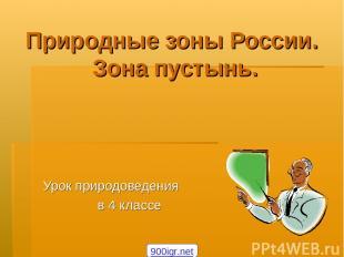 Природные зоны России. Зона пустынь. Урок природоведения в 4 классе 900igr.net