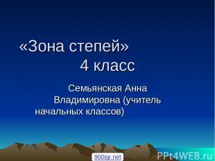 «Зона степей» 4 класс Семьянская Анна Владимировна (учитель начальных классов) 9
