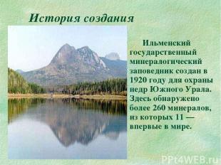 История создания Ильменский государственный минералогический заповедник создан в