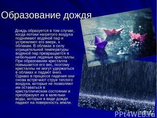 Образование дождя. Дождь образуется в том случае, когда потоки нагретого воздуха