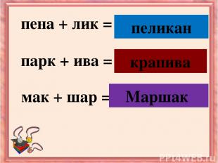 пена + лик = птица парк + ива = растение мак + шар = детский писатель крапива пе