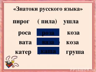 роса ( ? ) коза вата ( ? ) коза катер ( ? ) груша «Знатоки русского языка» пирог