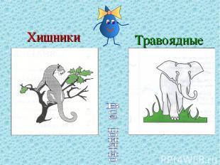Хищники Травоядные