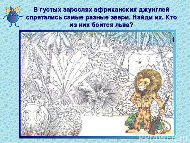 В густых зарослях африканских джунглей спрятались самые разные звери. Найди их. Кто из них боится льва?