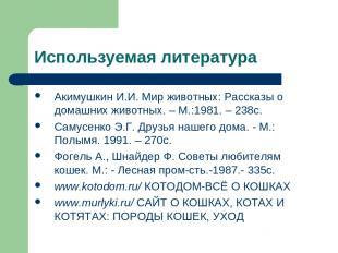 Используемая литература Акимушкин И.И. Мир животных: Рассказы о домашних животны