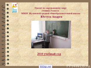 Проект по окружающему миру ученика 3 класса МБОУ Жуланской средней общеобразоват