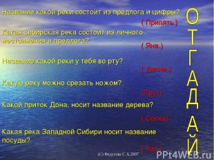 Название какой реки состоит из предлога и цифры? ( Припять.) Какая сибирская рек