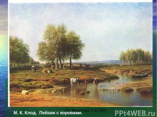 М.К.Клод. Пейзаж с коровами. М. К. Клод. Пейзаж с коровами. (С) Федулова С А,200