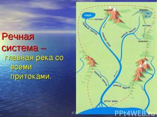 главная река со всеми притоками. Речная система – (С) Федулова С А,2007