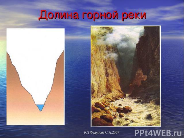 Долина горной реки (С) Федулова С А,2007
