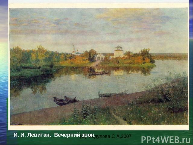 И. И. Левитан. Вечерний звон. (С) Федулова С А,2007