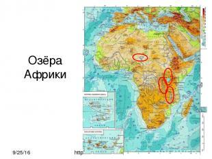 http://aida.ucoz.ru Озёра Африки