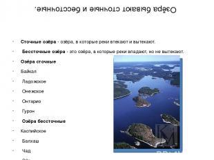 Озёра бывают сточные и бессточные. Сточные озёра - озёра, в которые реки втекают