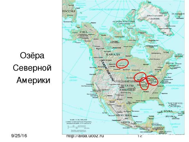 http://aida.ucoz.ru Озёра Северной Америки