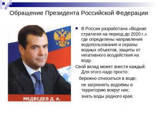 Обращение Президента Российской Федерации В России разработана «Водная стратегия
