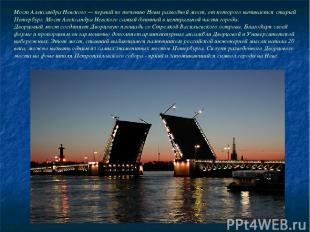 Мост Александра Невского— первый потечению Невы разводной мост, откоторого на