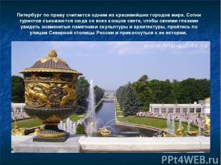 Петербург по праву считается одним из красивейших городов мира. Сотни туристов с