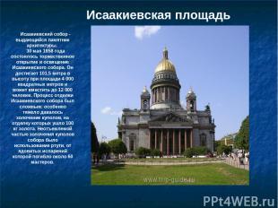 Исаакиевская площадь Исаакиевский собор - выдающийся памятник архитектуры. 30 ма