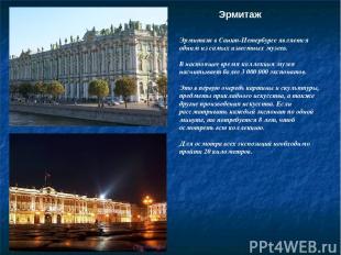 Эрмитаж в Санкт-Петербурге является одним из самых известных музеев. В настоящее