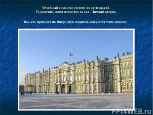 Музейный комплекс состоит из пяти зданий. И, конечно, самое известное из них - З