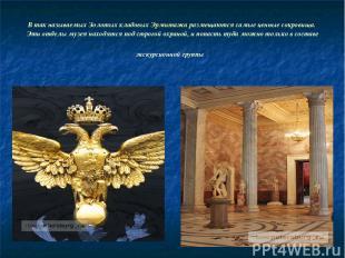 В так называемых Золотых кладовых Эрмитажа размещаются самые ценные сокровища. Э