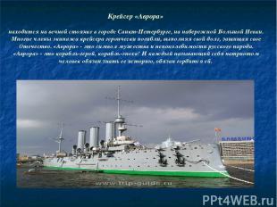Крейсер «Аврора» находится на вечной стоянке в городе Санкт-Петербурге, на набер