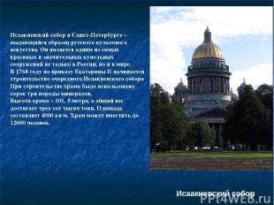 Исаакиевский собор в Санкт-Петербурге – выдающийся образец русского культового и