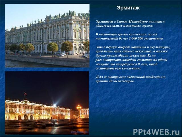 Эрмитаж в Санкт-Петербурге является одним из самых известных музеев. В настоящее время коллекция музея насчитывает более 3 000 000 экспонатов. Это в первую очередь картины и скульптуры, предметы прикладного искусства, а также другие произведения иск…