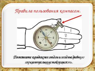 Правила пользования компасом. Положите компас на ладонь или на ровную горизонтал