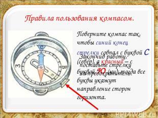 Правила пользования компасом. Поверните компас так, чтобы синий конец стрелки со