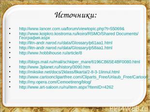 Источники: http://www.lancer.com.ua/forum/viewtopic.php?t=55069& http://www.koip