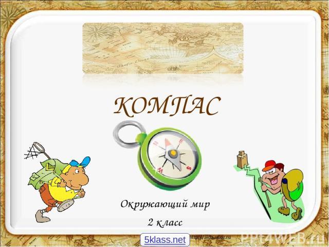 КОМПАС Окружающий мир 2 класс 5klass.net