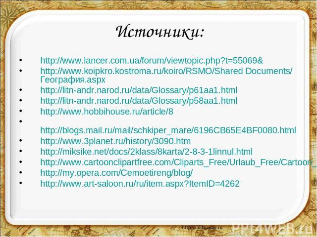 Источники: http://www.lancer.com.ua/forum/viewtopic.php?t=55069& http://www.koipkro.kostroma.ru/koiro/RSMO/Shared Documents/География.aspx http://litn-andr.narod.ru/data/Glossary/p61aa1.html http://litn-andr.narod.ru/data/Glossary/p58aa1.html http:/…