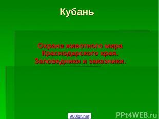 Кубань Охрана животного мира Краснодарского края. Заповедники и заказники. 900ig
