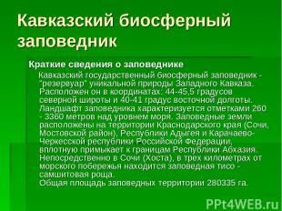 Кавказский биосферный заповедник Краткие сведения о заповеднике Кавказский госуд